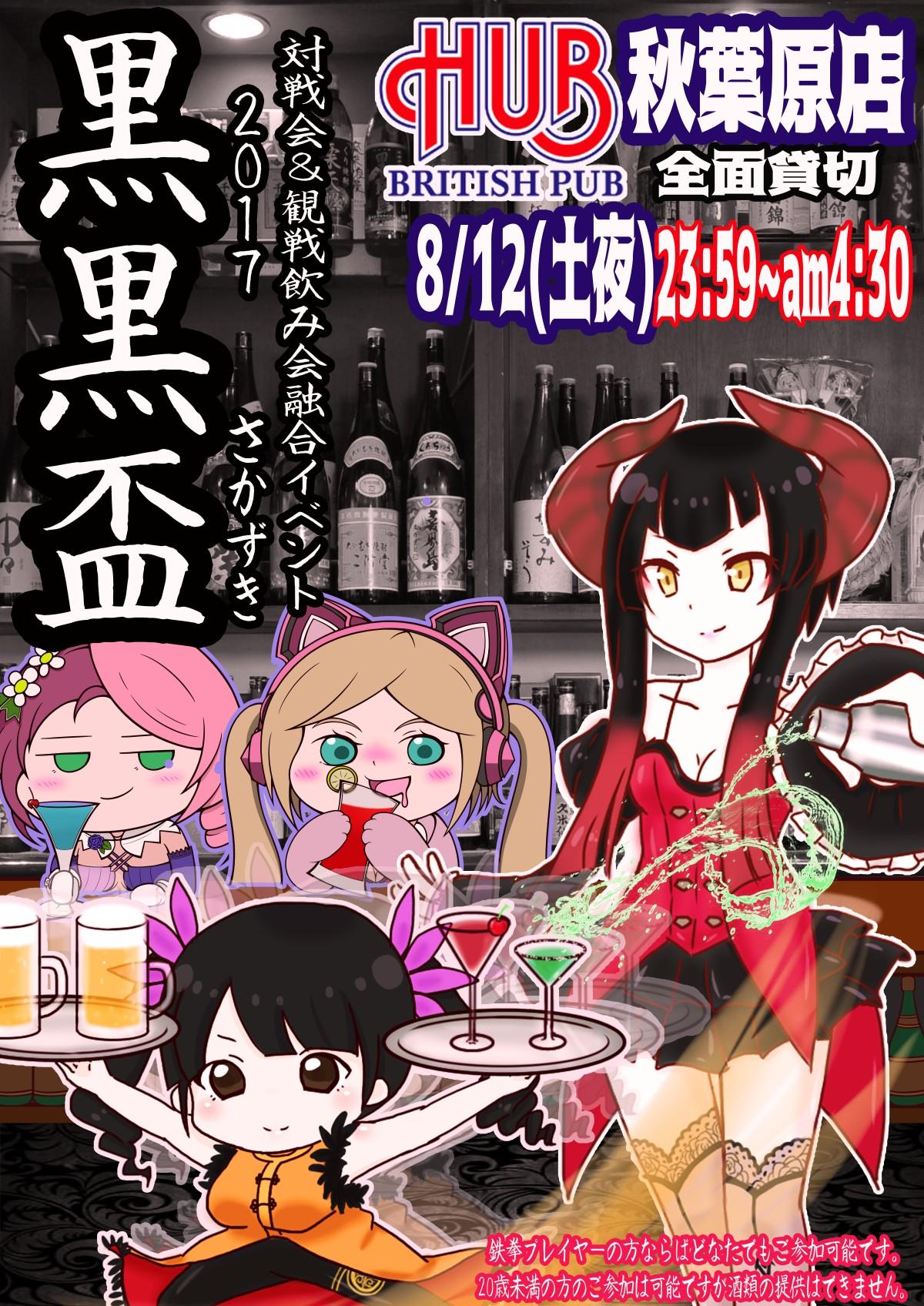 黒黒盃2017take2