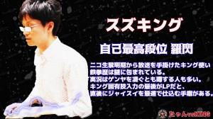 瑠璃vsKING紹介スズキングtake2