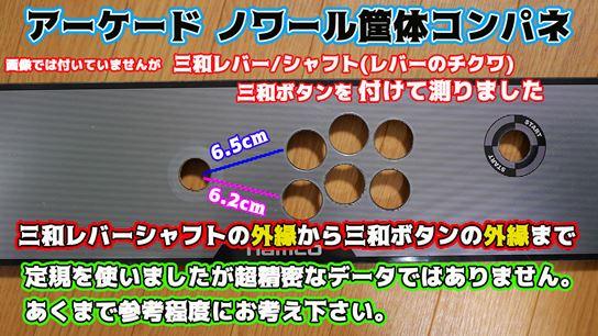 アケコン25%.jpg
