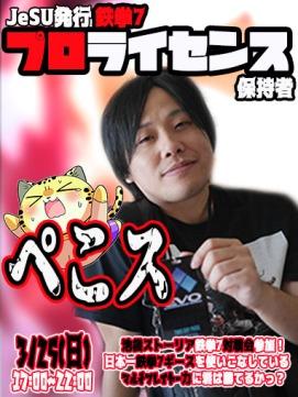 対戦会ぺこすtake2.jpg