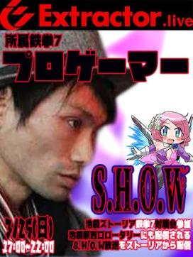 対戦会SHOW