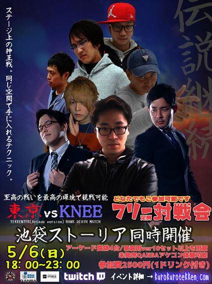 東京vsKNEE2018 ストーリア告知25c