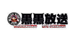 黒黒放送LIVE Streaming.png